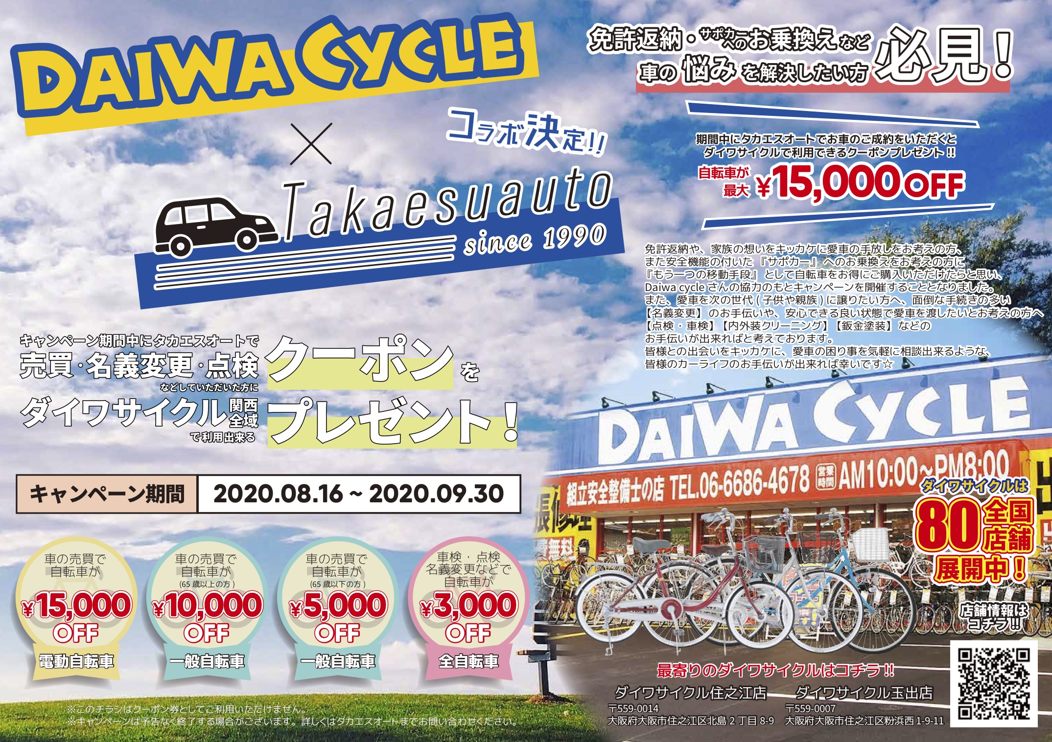 daiwa_ura_200804_1